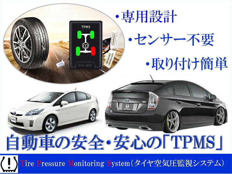 トヨタ PRIUS プリウス ZVW30 プリウスα 40系 ウィッシュ 専用 OBD TPMS タイヤ空気圧監視警報システム