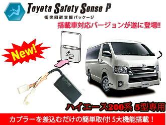 TSS对应!车速联锁门锁高能手200系统5系统专用的P变换门解开