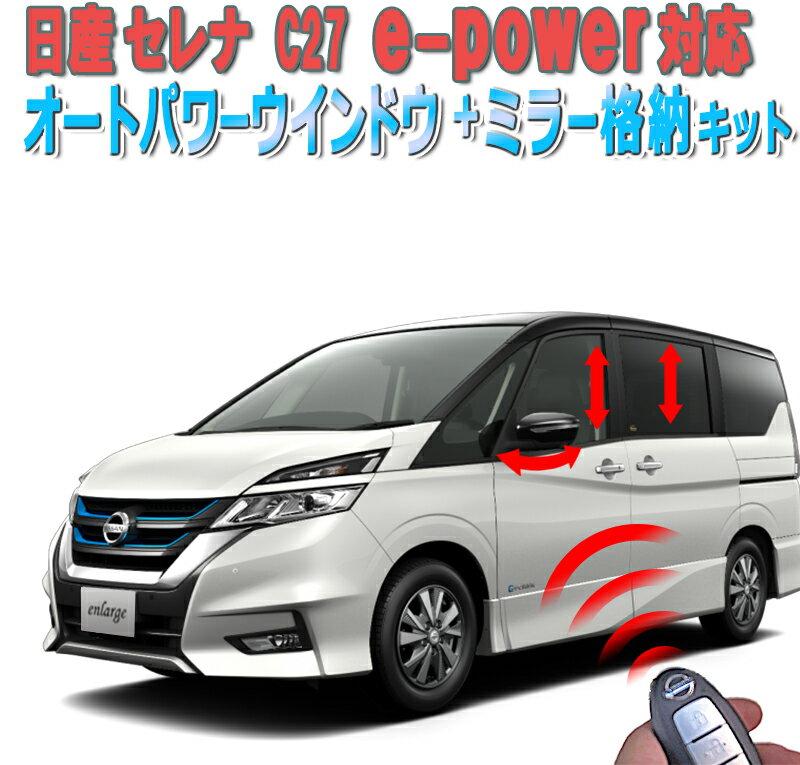 オートパワーウインドウ+ミラー格納キット 日産セレナ ガソリン車・e-power対応 DAA-HC27/DAA-HFC27/DAA-GC27/DAA-GNC27/DAA-GFC27/DAA-GFNC27 オートリトラクター パワーウインドウスオート化