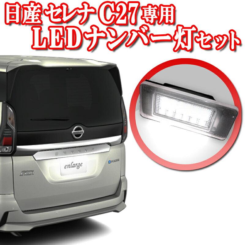 日産 セレナ c27専用 LEDナンバー灯 ライセンスランプ 6500K 白 【e-power対応】