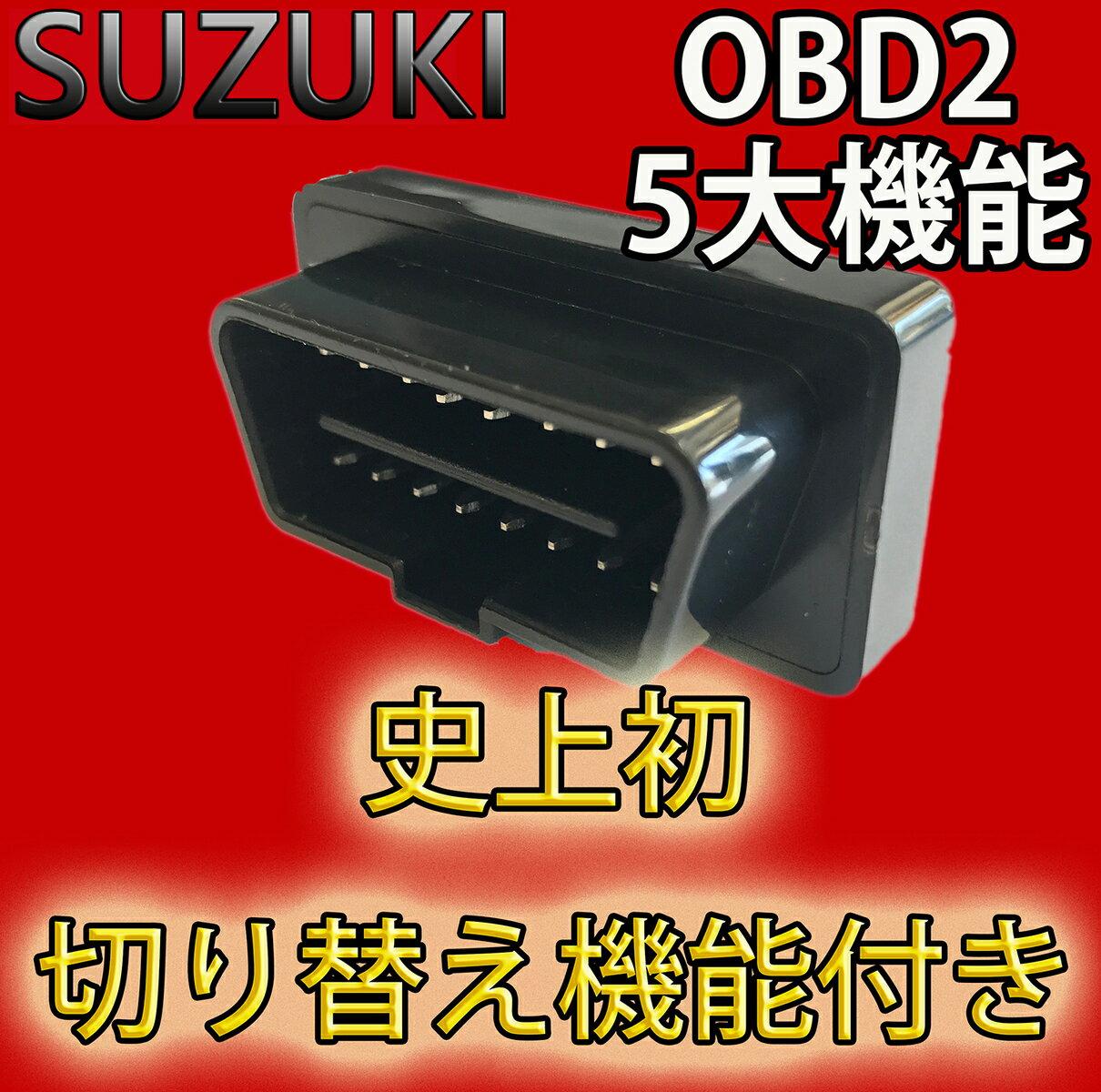 OBD2 車速連動ドアロック パーキングでロック解除 ハザード切り替え機能付き!スズキ ハスラー DAA-MR41S ソリオ DBA-MA15S 等