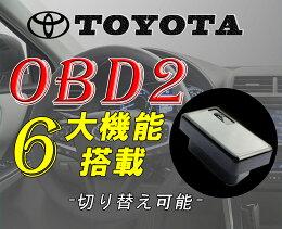 OBD2切り替え機能付き車速ロック連動+パーキングでアンロック+オートパワーウィンドウ+バック連動ハザード6大機能搭載!トヨタ専用プリウスZVW30ZVW40、カローラ、ノア、ヴィッツ、ノア/ヴォクシー70ランドクルーザー200系等