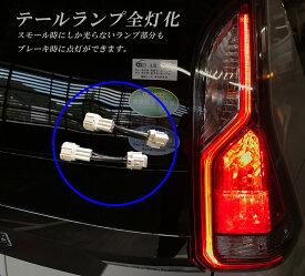 ニッサン セレナ C27 専用ブレーキプラスキット 全灯化キット テール LED 4灯化 全灯化 日本語説明書付 2019年10月改良版[N] [S]