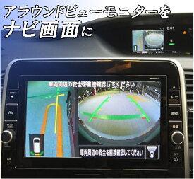 C27 セレナ アラウンドビュー モニターをナビ画面に 映像 純正ナビ MM517D-L MM516D-L MM317D-W MM316D-W MM518D-L