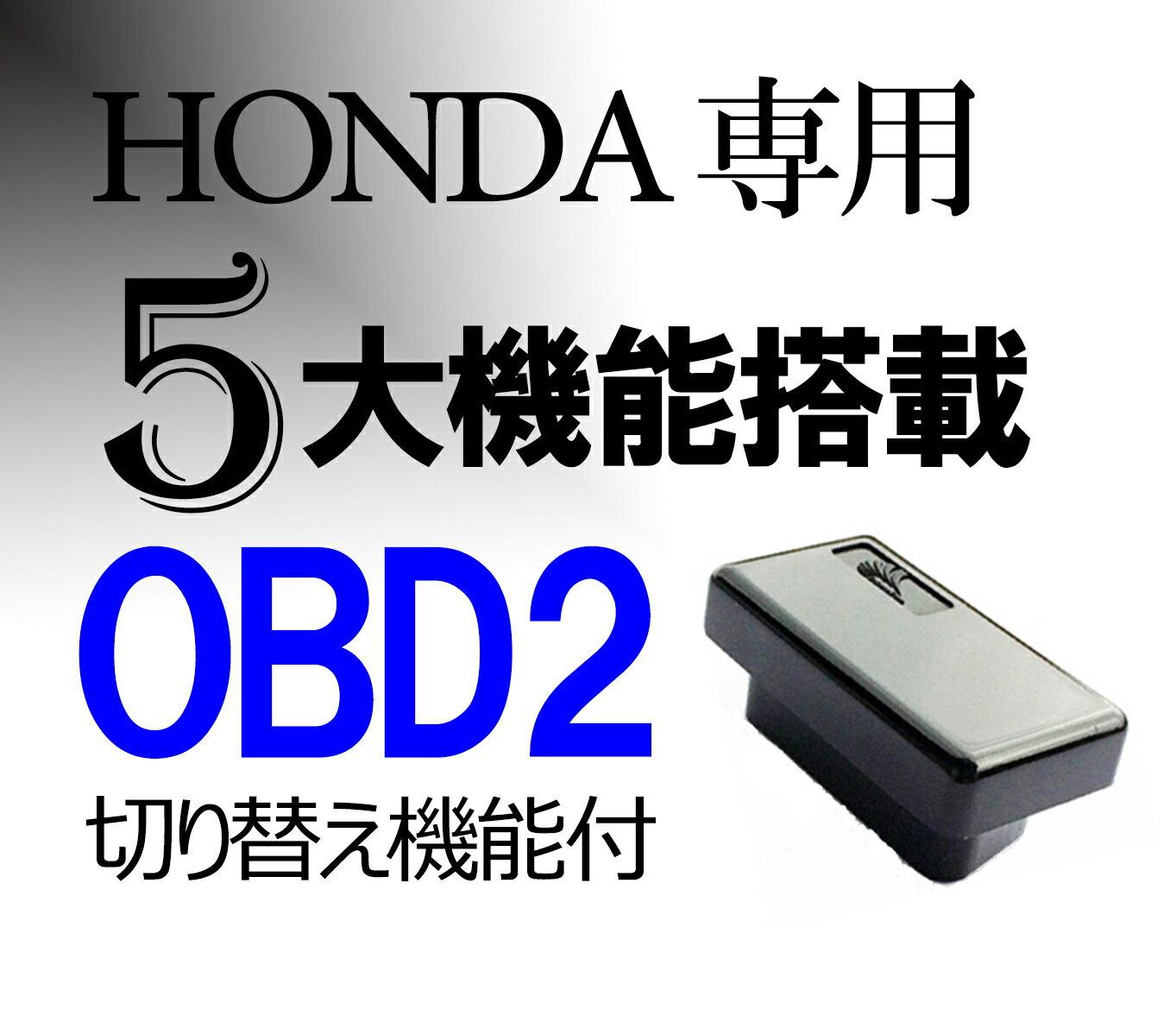 OBD2 車速連動ドアロック パーキングでロック解除 ハザード切り替え機能付き!ホンダフィットハイブリッド GP1 GP2 GP5 GP6 GP7 GP8 GE6 GE7 GE8 GE9 GK3 GK4 GK5 GK6 RS GG7 ZE2 CR-Z GB3 RK5 RP1 RP3 1.3S 1.3G,S660 CVT