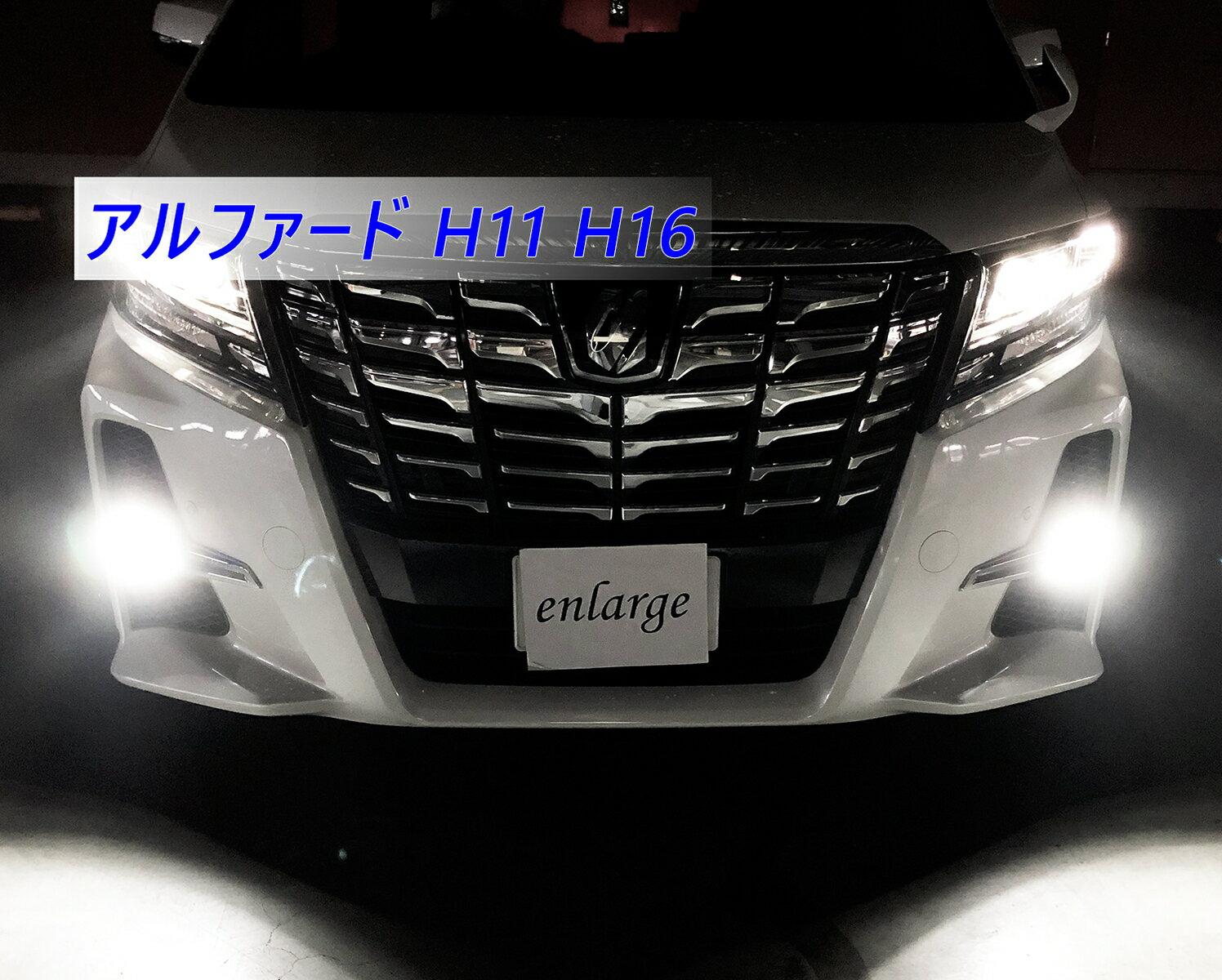トヨタ アルファード 30系 専用 LED フォグランプ H11 H16