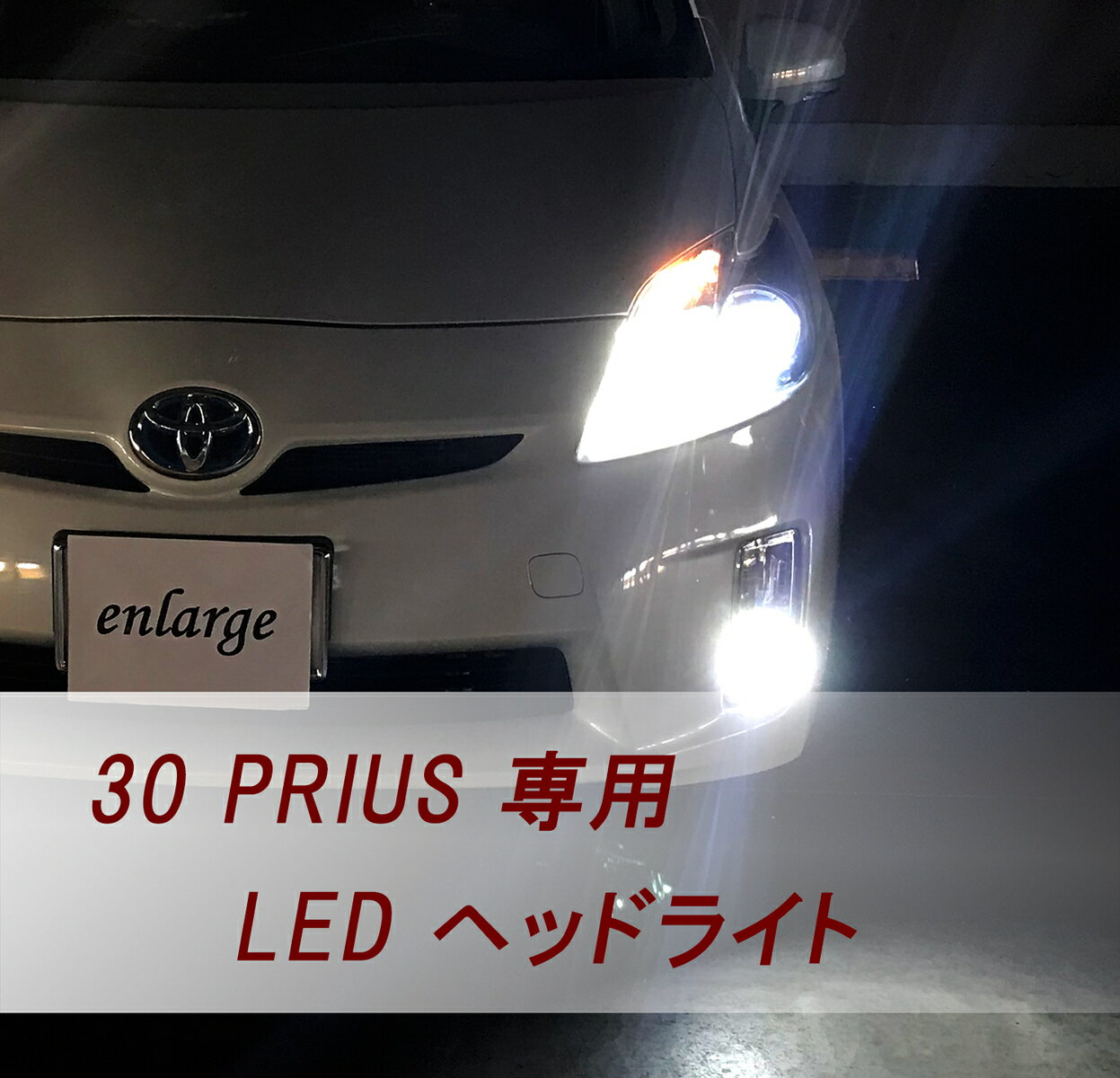 トヨタ PRIUS プリウス ZVW30 前期 専用 LED ヘッドランプ HB3