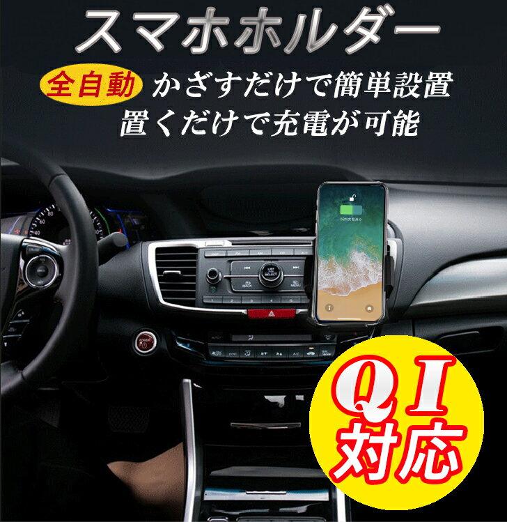 スマホホルダー QI(チー)対応 ワイヤレス充電 自動開閉 エアコン吹き出し口 galaxy/iPhone