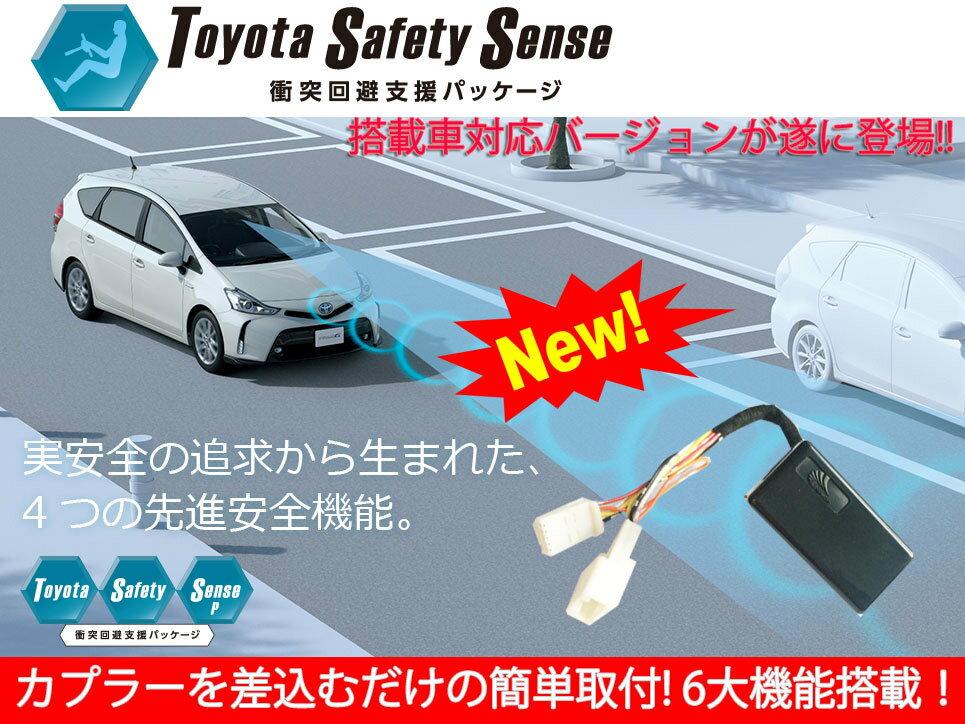 セーフテーセンスTSS対応! トヨタ プリウス ZVW40 プリウスα 切り替え機能付き 車速連動ドアロック+オートパワーウィンドウ + バック連動ハザード 6大機能搭載!