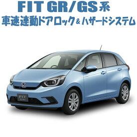 ホンダ 新型フィット 4代目 GR系 車速連動ドアロックキット【ハザード機能あり】[N] [S]