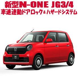 ホンダ 新型N-ONE JG3/JG4 車速連動ドアロック&ハザードシステム [N]