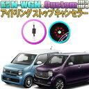 HONDA ホンダ N-WGN N-WGN Custom JH3/JH4 車用 ECON アイドリングストップキャンセラー 完全カプラーオン[N]