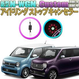 HONDA ホンダ N-WGN N-WGN Custom JH3/JH4 車用 ECON アイドリングストップキャンセラー 完全カプラーオン Ver.2.0[N]