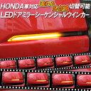 HONDA N-ONE N-WGN N-BOX CR-V FREED フィット シャトル オデッセイ ヴェゼル アコードハイブリット 対応 LEDドアミラ…