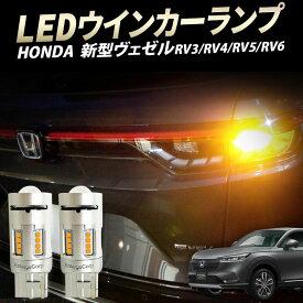 新型 ヴェゼル ハイフラキャンセラー内蔵 LEDウインカーランプ 車検対応[N]