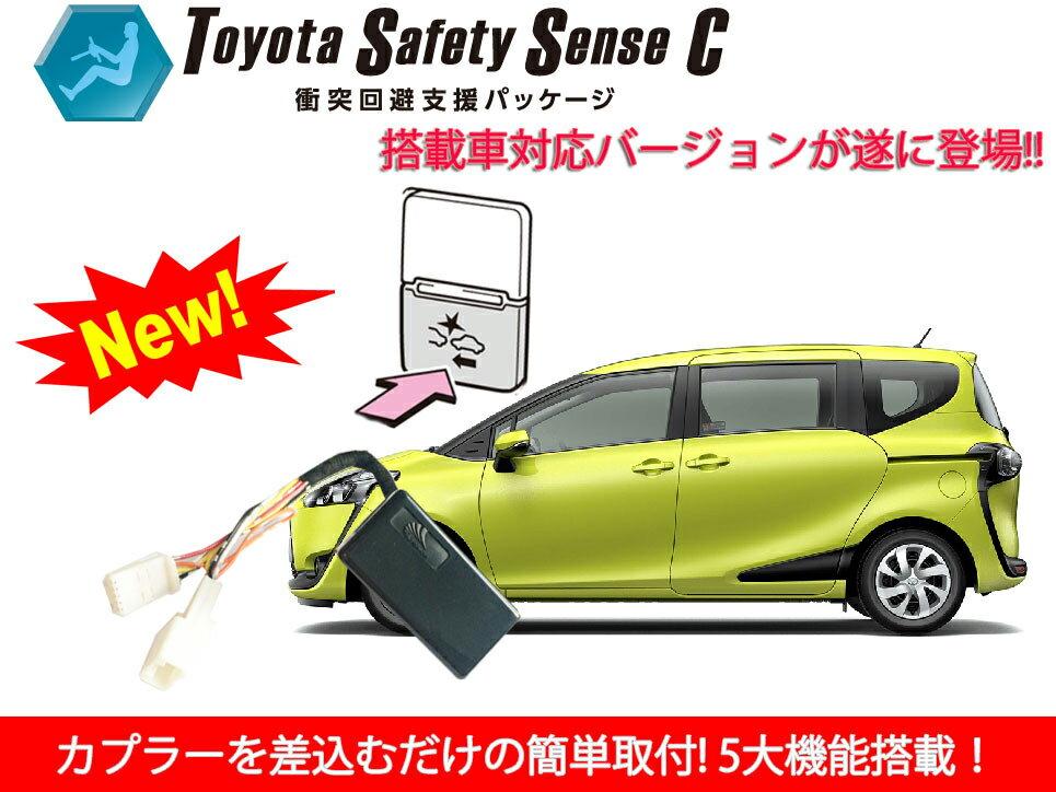 トヨタ シエンタ NSP170G HV 175G 専用 車速ロック 5大機能搭載ドアロック&ハザードシステム切り替え機能付きにセーフテーセンス対応バージョン