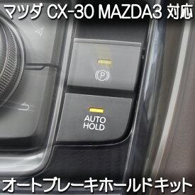 マツダ CX-30 MAZDA3 対応 オートブレーキホールドキット 完全カプラーオン[N]
