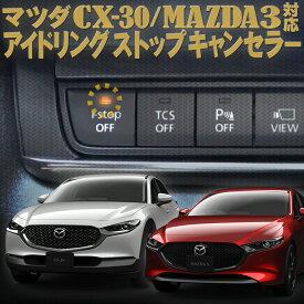 マツダ CX-30 MAZDA3 対応 i-stop アイドリングストップキャンセラー 完全カプラーオン[N]