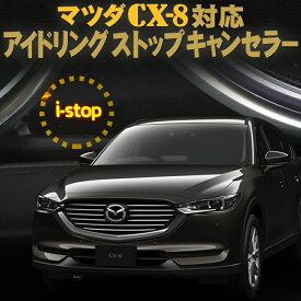 マツダ CX-8 対応 アイドリングストップキャンセラー 完全カプラーオン[N]