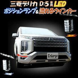 三菱 デリカ D5 対応 LED ポジションランプ&流れるウインカー シーケンシャルウインカー