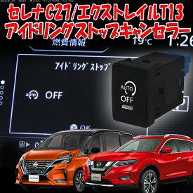 日産 セレナ C27 エクストレイル T32 対応 アイドリングストップキャンセラー スイッチ交換型ver.3.0[N]