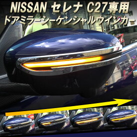 日産 セレナ C27 e-powerドアミラーシーケンシャル LED 流れるウインカー