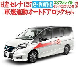 日産 セレナ C27 e-POWER ガソリン車 ハイブリット エクストレイル対応 車速連動ドアロックキット [S]