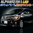 トヨタ アルファード 20系専用 LEDポジションランプ&流れるシーケンシャルウィンカー