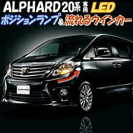 トヨタ アルファード 20系専用 LEDポジションランプ&流れるシーケンシャルウィンカー[T]