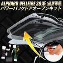 アルファード30系・ヴェルファイア30系 後期専用 パワーバックドアオープンキット Ver.2.0