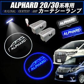 アルファード 30系・20系 対応 LED カーテシーランプ ブルー ・ホワイト【令和3年8月改良版】 [S]