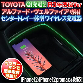 TOYOTA アルファード・ヴェルファイア30系専用 QI充電対応 センタートレイ一体型 ワイヤレス充電器 黒 メタルウッド 最大15W充電対応 iPhone12(Qi充電)も対応 R3年改良Ver. 3.0[T]