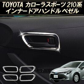 TOYOTA トヨタ カローラスポーツ 210系 インナーハンドル ドアベゼル ステンレス [N]