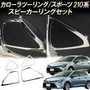TOYOTA トヨタ カローラツーリング カローラスポーツ 210系 スピーカーリング 4ピースセット ステンレス 高品質素材の…