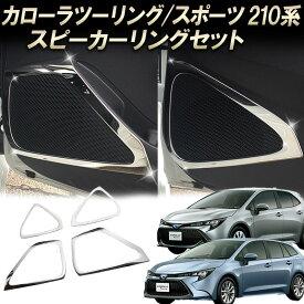 TOYOTA トヨタ カローラツーリング カローラスポーツ 210系 スピーカーリング 4ピースセット ステンレス 高品質素材の耐衝撃性耐久性