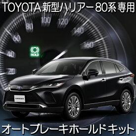 トヨタ 新型 ハリアー 80系 対応 オートブレーキホールドキット 完全カプラーオン[N]