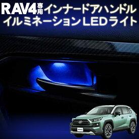 TOYOTA RAV4/RAV4 PHV 50系 インナーハンドルLEDイルミネーションライト【ディープブルー/ムーンライトホワイト/アイスブルー選択可】[N]