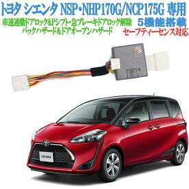 トヨタ シエンタ NHP170G NSP170G【再ロック機能ありバージョン】[N] [S]