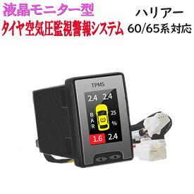 トヨタ ハリアー60 65系 対応 液晶モニタータイヤ空気圧監視警報システムTPMS 完全カプラーオン