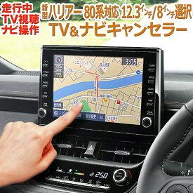 トヨタ 新型ハリアー80系 純製ナビ対応 走行中TV視聴&ナビ操作 対応アプリの操作ができる TV&ナビキャンセラー 完全カプラーオン 8インチディスプレイオーディオ 12.3インチJBLナビ 選択可能Ver.3.0[N]