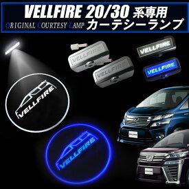 ヴェルファイア 30系・20系 対応 LED カーテシーランプ ブルー ・ホワイト【令和3年9月改良版】