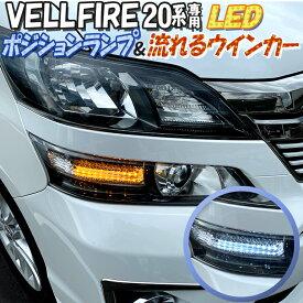 トヨタ ヴェルファイア 20系 専用 LEDポジションランプ&流れるウインカー シーケンシャルウインカー[N]