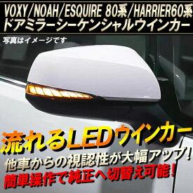 【車検対応バージョン改良版 販売予約中! 】トヨタ 80系前期後期 ヴォクシー ボクシー ノア エスクァイア 60系 前期後期 ハリアー シーケンシャル LED 流れるウインカー[T]