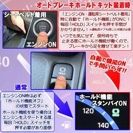 トヨタ新型ヤリスクロス対応オートブレーキホールドキット完全カプラーオン