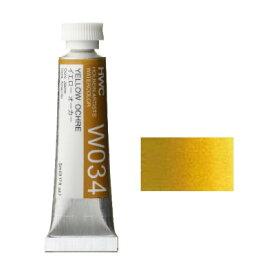 透明水彩絵具2号(5ml)W034 黄色 イエローオーカー※モデルチェンジによりパッケージが異なる場合がございます。