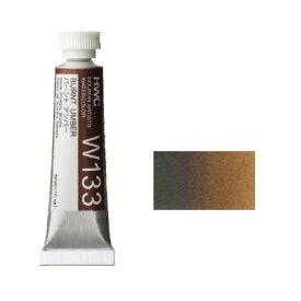 透明水彩絵具2号(5ml)W133 茶色 バーントアンバー※モデルチェンジによりパッケージが異なる場合がございます。