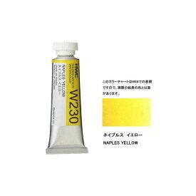透明水彩絵具5号(15ml)W230 黄色 ネイプルス イエロー水彩 絵具