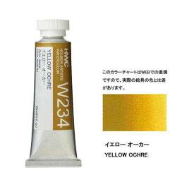 透明水彩絵具5号(15ml)W234 黄色 イエローオーカー水彩 絵具