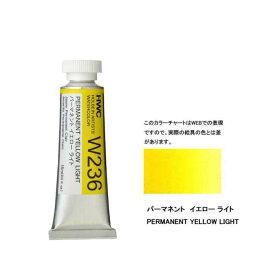 透明水彩絵具5号(15ml)W236 パーマネントイエローライト水彩 絵具