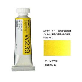 透明水彩絵具5号(15ml)W239 黄色 オーレオリン水彩 絵具